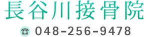 テーピング、サポーターなら埼玉県川口市の長谷川接骨院